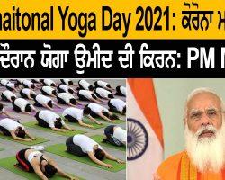 International Yoga Day 2021: ਕੋਰੋਨਾ ਮਹਾਂਮਾਰੀ  ਸੰਕਟ ਦੌਰਾਨ ਯੋਗਾ ਉਮੀਦ ਦੀ ਕਿਰਨ: PM Modi